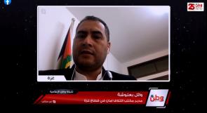 """""""أمان"""" لوطن: هناك تخوف كبير من التأخر في ملف إعادة إعمار غزة ونطالب بضرورة الإفصاح عن المعلومات والشفافية المطلقة بهذا الموضوع"""