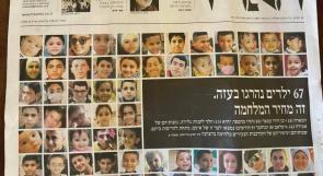 هآرتس: بنك أهداف الاحتلال في غزة 67 طفلا شهيدا