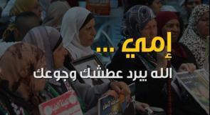 رسائل أمهات الأسرى الى أبنائهن ... عبر وطن