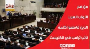 من هم النواب العرب الذين قاطعوا كلمة نائب ترامب في الكنيست