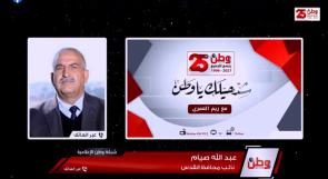"""محافظة القدس لوطن: """"مسيرة الاعلام"""" التي ينوي المستوطنين تنظيمها يوم الخميس ستدفع إلى انفجار جديد في القدس"""
