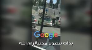 """رام الله أول مدينة فلسطينية على """"جوجل ماب"""""""