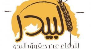 """منظمة البيدر للدفاع عن حقوق البدو تحذر من استمرار اعتداءات المستوطنين على التجمع البدوي """" عرب الكعابنة """" في أريحا"""