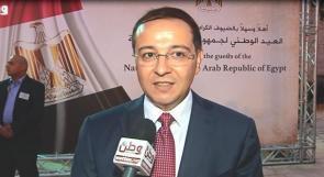 السفير المصري لوطن: مصر بكافة اجهزتها تعمل على تحقيق المصالحة الفلسطينية