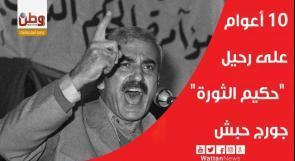 """10 أعوام على رحيل """"حكيم الثورة"""" جورج حبش"""