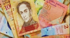 فنزويلا تبدأ اليوم التعامل بالعملة الجديدة