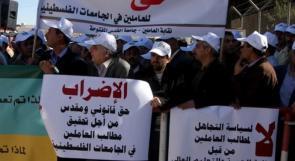 إتحاد العاملين في الجامعات والكليات الحكومية يجمد الإضراب المقرر الأحد المقبل