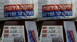 """صحف فلسطين اليومية بأكياس """"يدعوت"""" العبرية"""
