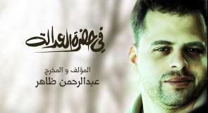 """المخرج الشاب عبد الرحمن الظاهر """"في حضرة العدالة"""""""