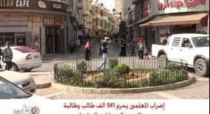 بالفيديو.. الإضراب يحرم 541 ألف طالب وطالبة من الدراسة