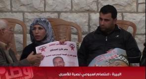بالفيديو... أهالي الأسرى يجددون مطلبهم أمام الصليب الأحمر بالإفراج عن أبنائهم