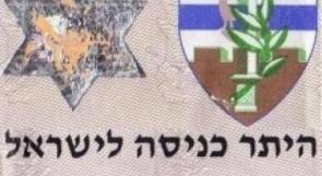 اعتقال اثنين من الرملة بتهمة تزوير تصاريح دخول لأراضي48