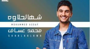 """عسّاف يفتتح برنامج """"صناع الأمل"""" في دبي ويطلق أغنية جديدة"""