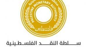 سلطة النقد تعلق دوامها والبنوك غداً نظراً لظروف الاضراب الشامل