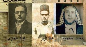 """89 عاما على اعدام شهداء """"ثورة البراق"""" الثلاث : محمد جمجوم، فؤاد حجازي، عطا الزير"""
