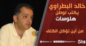 خالد بطراوي يكتب لوطن: من أين تؤكل الكتف
