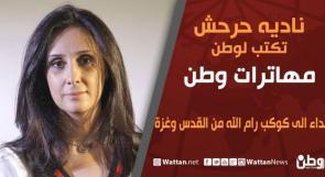 نادية حرحش تكتب لـوطن: نداء الى كوكب رام الله من القدس وغزة