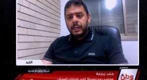 المحامي خالد زبارقة من اللد لوطن: سلطات الاحتلال السياسية والأمنية تقود حملة التحريض ضد فلسطينيي الداخل