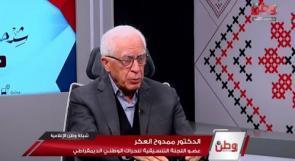 الحراك الوطني الديمقراطي لوطن: الحاجة ماسة لبناء كتلة شعبية ثالثة ضاغطة لكسر الثنائية بالاستقطاب بين كتلتي حماس وفتح