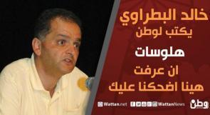 خالد بطراوي يكتب لـوطن: ان عرفت .. هينا اضحكنا عليك