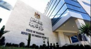 """""""الخارجية"""": تطالب المدعي العام الجديد للجنائية الدولية بوضع التحقيق في جرائم الاحتلال على سلم أولوياته"""
