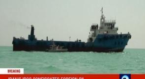 ايران: السفينة المحتجزة لدى الحرس الثوري عراقية
