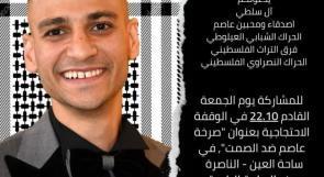 """""""صرخة عاصم ضد الصمت"""": دعوة لوقفة احتجاجية ضد الجريمة في الناصرة"""