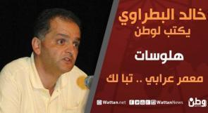 خالد بطراوي يكتب لوطن: معمر عرابي.. تباً لك