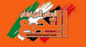 """""""تجمع الناصرة"""" يدعو لمقاطعة شرطة الاحتلال وتحرك الأطر الوطنية"""