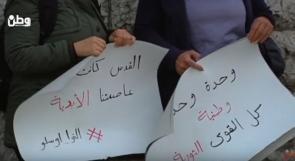 شبان يغلقون شارعا برام الله رفضا لدعوة القنصل الأمريكي للمركزي