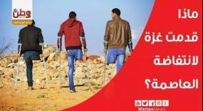 ماذا قدمت غزة لإنتفاضة العاصمة؟