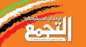 """""""التجمع"""" يدعو لعدم عقد الوطني ويحذر من تكريس الانقسام"""