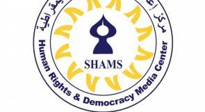 """مركز """"شمس"""" يرحب بإصدار الرئيس مرسوماً يحدد موعد إجراء الانتخابات"""