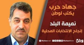 جهاد حرب يكتب لـوطن: إنجاح الانتخابات المحلية
