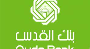 بنك القدس يقدم مساهمته لمستشفى الشهيد ياسر عرفات الحكومي في سلفيت