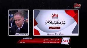 """الصحة لـوطن: الإصابات بـ""""كورونا"""" في رام الله جماعية وفي المؤسسات.. ونواجه صعوبات كبيرة في حصرها"""