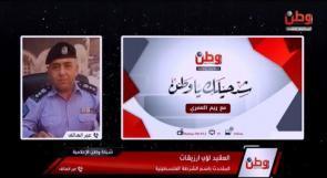 الشرطة لـوطن:التحقيقات مستمرة بوفاة شاب من قصرة،ولا يوجد شبهة جنائية في وفاة المواطن الذي عُثر على جثته أمس في رام الله