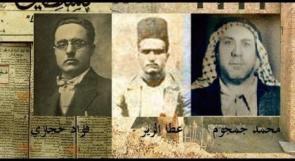 89 عاما وهم محفورون في الذاكرة الفلسطينية.. كيف استشهدوا؟!
