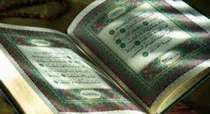 المفتي يحذر من تداول نسخة من القرآن الكريم