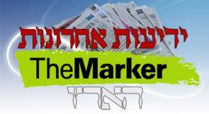 عناوين الصحف الإسرائيلية، أغلبية في المجلس الوزاري المصغر لإطلاق سراح الأسرى