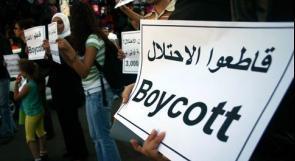 حكومة الاحتلال تتخوف من مقاطعة منتوجات المستوطنات