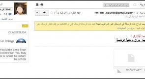 موقع امني: إحذر رسالة من مكتب مالية الرئيس
