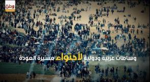وساطات عربية ودولية لاحتواء مسيرات العودة