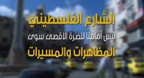 الشارع الفلسطيني: ليس أمامنا لنصرة الاقصى سوى المظاهرات والمسيرات