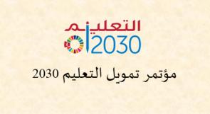 المؤتمر الدولي لتمويل التعليم 2030، ينطلق في بيروت في الأول من أيار