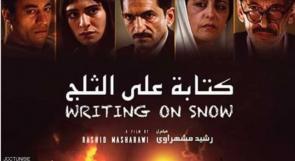 """الفيلم الفلسطيني """"كتابة على الثلج"""" يفوز بجائزتين في مهرجان الاسكندرية"""