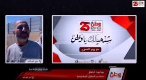 """عائلة نصار لـوطن: الاحتلال شتت ثلاث عائلات من منزلنا في سلوان بعد هدمه بحجة """"عدم الترخيص"""""""