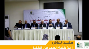 """""""أمان"""" و""""الهيئة المستقلة"""" يعقدان جلسة استماع للاطلاع على أزمة كليات الطب في محافظة الخليل"""