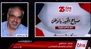 المحلل السياسي سامر عنبتاوي لوطن: استمرار الانقسام الداخلي يساعد على تصفية القضية الفلسطينية