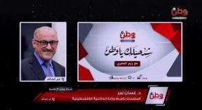 """غسان نمر لوطن: الحكومة اتجهت لإغلاق """"قطاعات"""" مراعاة للوضع الاقتصادي واستجابة لمطالب المواطنين"""